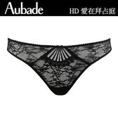 Aubade-愛在拜占庭M-L蕾絲三角褲(黑)HD