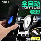 車載支架 ROCK車載手機支架汽車用出風口車內卡扣式萬能通用多功能支撐導航 芭蕾朵朵