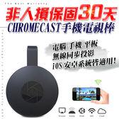 【非人損保固30天】chromecast手機電視棒 無線投屏器 媒體串流播放器