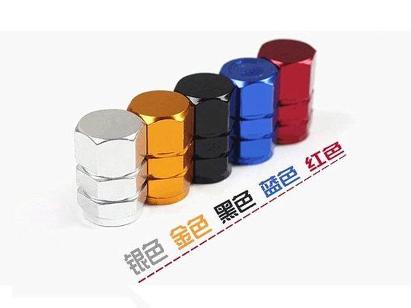 【CZ0031】彩色超堅硬金屬汽門嘴保護蓋 汽車輪胎飾嘴塞 汽門芯帽 汽門嘴帽 一組4個 5色可選