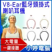 【24期零利率】福利品出清 V8-Ear藍牙頸掛式喇叭耳機 磁吸式耳塞 高品質音質 快速配對 高音質通話