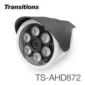 全視線 TS-AHD872 室外日夜兩用夜視型 HDAHD 1080P 6顆紅外線LED攝影機
