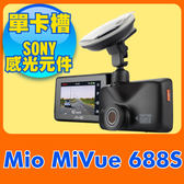 Mio 688S【吸盤版 99%全新 福利品A+】Sony 感光元件 行車記錄器