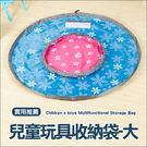 ✭米菈生活館✭【J30】兒童玩具收納袋(大) 居家 便攜 迅速 整理 玩具墊 分類 牛津布 束口