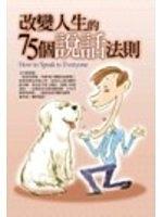 二手書博民逛書店 《改變人生的75個說話法則》 R2Y ISBN:9789579218573│王慧貞