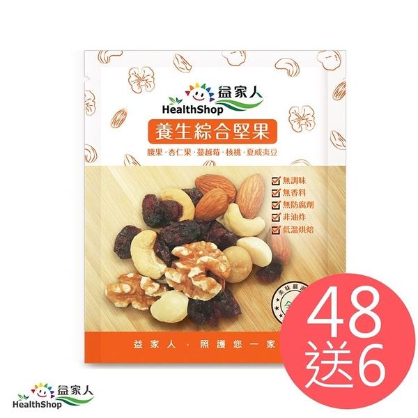 【團購優惠】養生綜合堅果 隨身包 買48包送6包