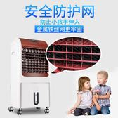 迷你小空調空調扇冷暖兩用靜音家用節能制冷器水冷氣機小型空調冷風扇 法布蕾輕時尚igo220V