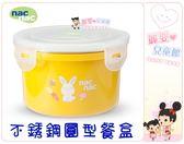 麗嬰兒童玩具館~麗嬰房nac nac 不銹鋼密封兩用隔熱圓型餐盒(附蓋)