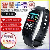 智慧手環 M3S心率偵測智能手環運動手錶全新動態彩屏運動計步顯示及來電顯示【現貨直出】