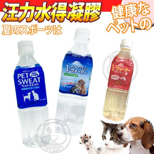 【zoo寵物商城】 日本大塚》汪力水得寵物電解質|V深層礦泉水|藍莓萃取添加500ml/瓶