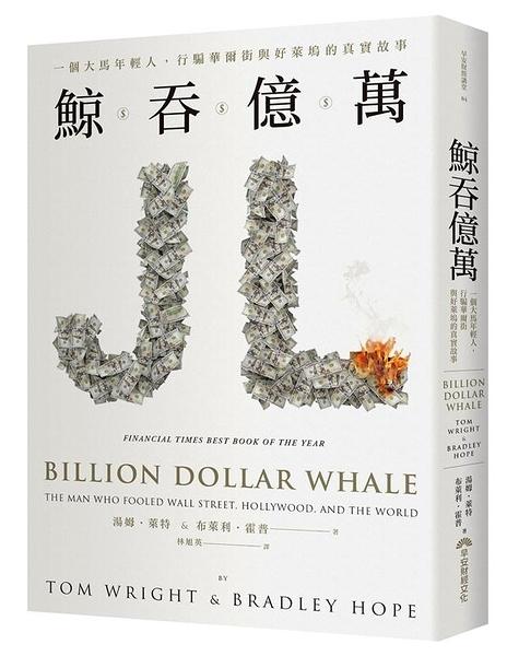 (二手書)鯨吞億萬︰一個大馬年輕人,行騙華爾街與好萊塢的真實故事