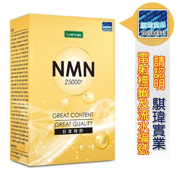 【iVENOR】 NMN錠 25000+ 30粒/盒【i -優】