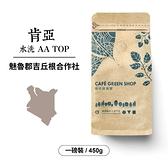 肯亞魅魯郡吉丘根合作社水洗咖啡豆-AA TOP(一磅)|咖啡綠.典藏