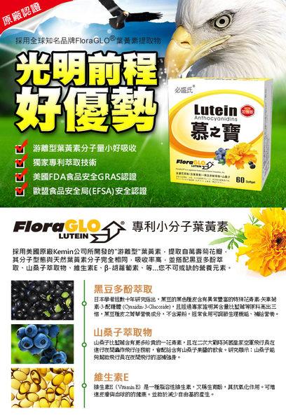 草本之家-慕之寶葉黃素黑豆皮多酚加強型60粒