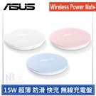 【限時促】 ASUS Wireless Power Mate 15W 無線充電盤 支援快充