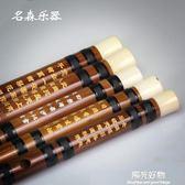 笛子樂器初學成人/兒童零基礎銅音雙節可拆CDEFG五調橫笛竹笛 NMS陽光好物
