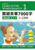 關鍵英單7000字Book 1:Levels 1–2(16K單字書 練習書 2