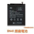 含稅附發票【送4大好禮】小米 紅米 BN41 Note4 Redmi Note4 原廠電池【加送防水膠】