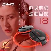 Ohayo i8 無線運動藍牙耳機 插卡 內建8g 5.0藍牙耳機