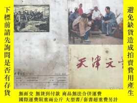 二手書博民逛書店天津文藝罕見1973年 第4期Y256073