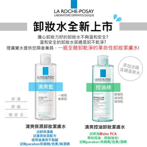 元氣健康館  理膚寶水 清爽控油卸妝潔膚水400ml 控油綠
