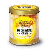 樺達喉糖罐裝-清新檸檬160g【愛買】