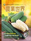 農業世界雜誌五月份429期