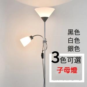 【耀穎嘉】現代簡約LED子母立燈 送燈泡銀色