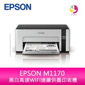 分期0利率 愛普生 EPSON M1170 黑白 高速WIFI 連續供墨 印表機