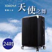 【JOHOYA禾雅】天使之舞。24吋ABS PC拉鍊行李箱【JT-1612-BK24】黑色