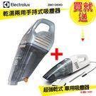 10/21-10/25 優惠組合價 Electrolux伊萊克斯乾濕兩用手持式吸塵器 ZB6106 + 車用吸塵器 VC-335C