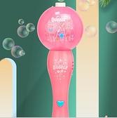 泡泡機 同款玩具兒童全自動泡泡槍器電少女心仙女魔法棒不漏水【快速出貨八折鉅惠】
