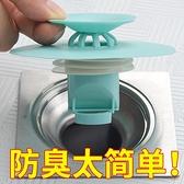 地漏 升級防臭防蟲器地漏蓋防味面盆塞衛生間下水道硅膠飛碟防溢水神器 【618 大促】