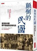 顛倒的民國:臺灣和中國都不提起的近現代史【城邦讀書花園】