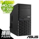 【現貨】ASUS E500G6 水冷工作站 i9-10900/P2200 5G/64G/2TSSD+2T/W10P