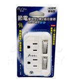 【好市吉居家生活】 朝日電工 R-50  節電接地型2開2插電源分接器 15A 插座