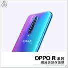 OPPO R11s Plus R9s R15 Pro R17 纖維 鏡頭貼 保護貼 相機後鏡頭 鏡頭保護貼膜