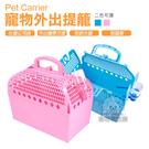 寵物外出提籠 MIT 台灣製造 狗籠 寵物提籠 透氣 舒適 外出飲水器 隔板 寵物包 寵物外出用品