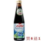 買6送1 Voelkel 維可 有機藍莓原汁 330ml/瓶