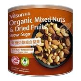 米森~有機烘焙綜合堅果(黑糖)245公克/罐