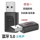 適配器 USB藍芽5.0音頻發射器接收器...
