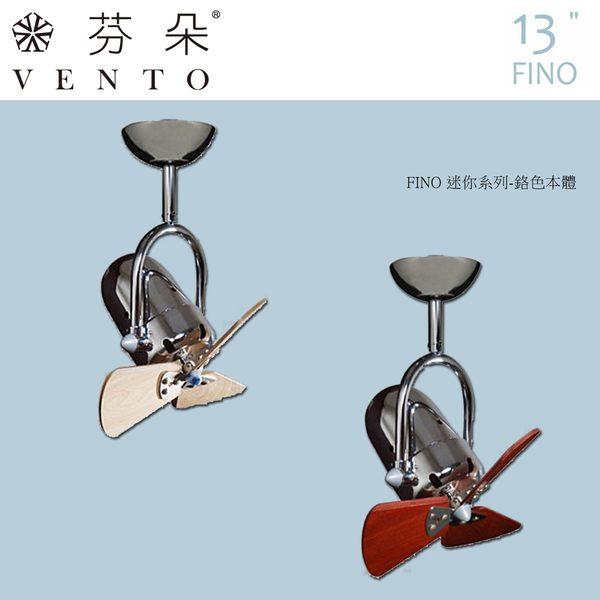 【華燈市】VENTO 芬朵13吋迷你系列吊扇 設計師款