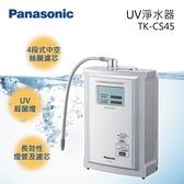 【分期0利率】Panasonic 國際牌 UV淨水器 TK-CS45 公司貨