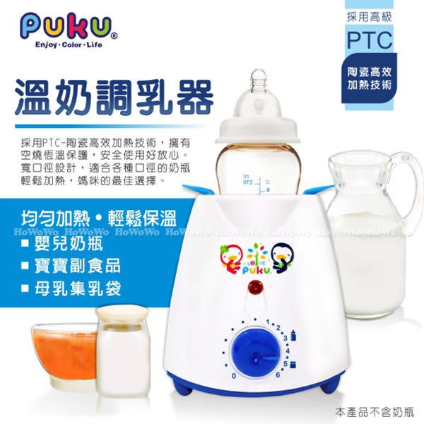 藍色企鵝PUKU 溫奶調乳器 10904 好娃娃