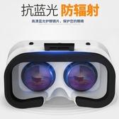 VR眼鏡虛擬現實3D智慧手機遊戲rv眼睛4d一體機頭盔ar手柄(快出)