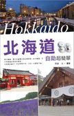 (二手書)北海道自助超簡單