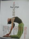 【書寶二手書T2/雜誌期刊_YDQ】我愛瑜珈_廖薇真