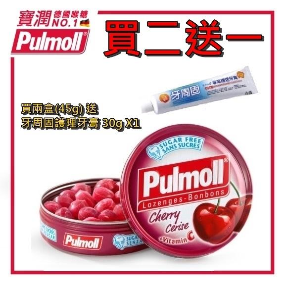 【196896264】買2盒德國 Pulmoll 寶潤喉糖 ~櫻桃薄荷 45g(無糖) ~ 送牙周固護理牙膏 30g X1