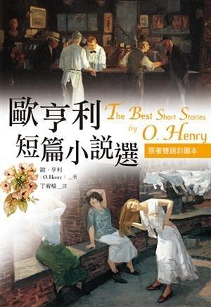 歐亨利短篇小說選 The Best Short Stories of O. Henry【原著雙語彩圖本】(25K彩..