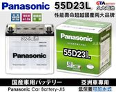 ✚久大電池❚ 日本 國際牌 Panasonic 汽車電瓶 汽車電池 55D23L 性能壽命超越國產兩大品牌
